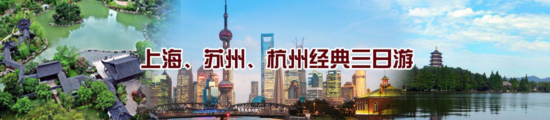 周庄苏州无锡南京