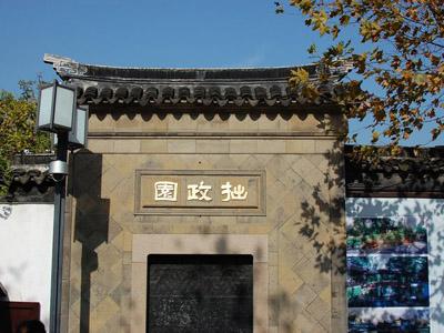 """苏州""""拙政园、寒山寺、寒山别院""""【精品C线】"""