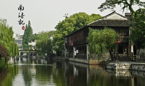 西塘水乡+南浔古镇一日游