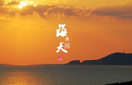 上海——普陀山朱家尖码头往返3日及3日以上车票